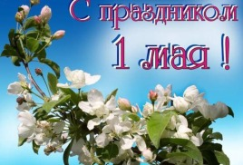 С наступающим праздником Весны и Труда!!!