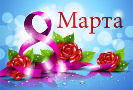С 8 Марта, дорогие и любимые женщины!!!